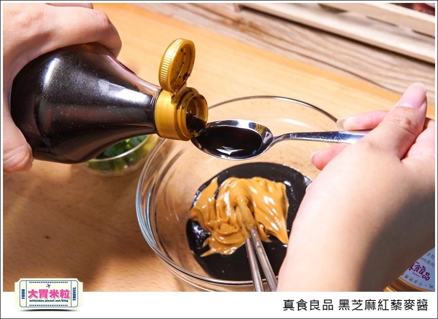 芝麻醬麥推薦真食良品黑芝麻紅藜麥醬@大胃米粒 (21).jpg