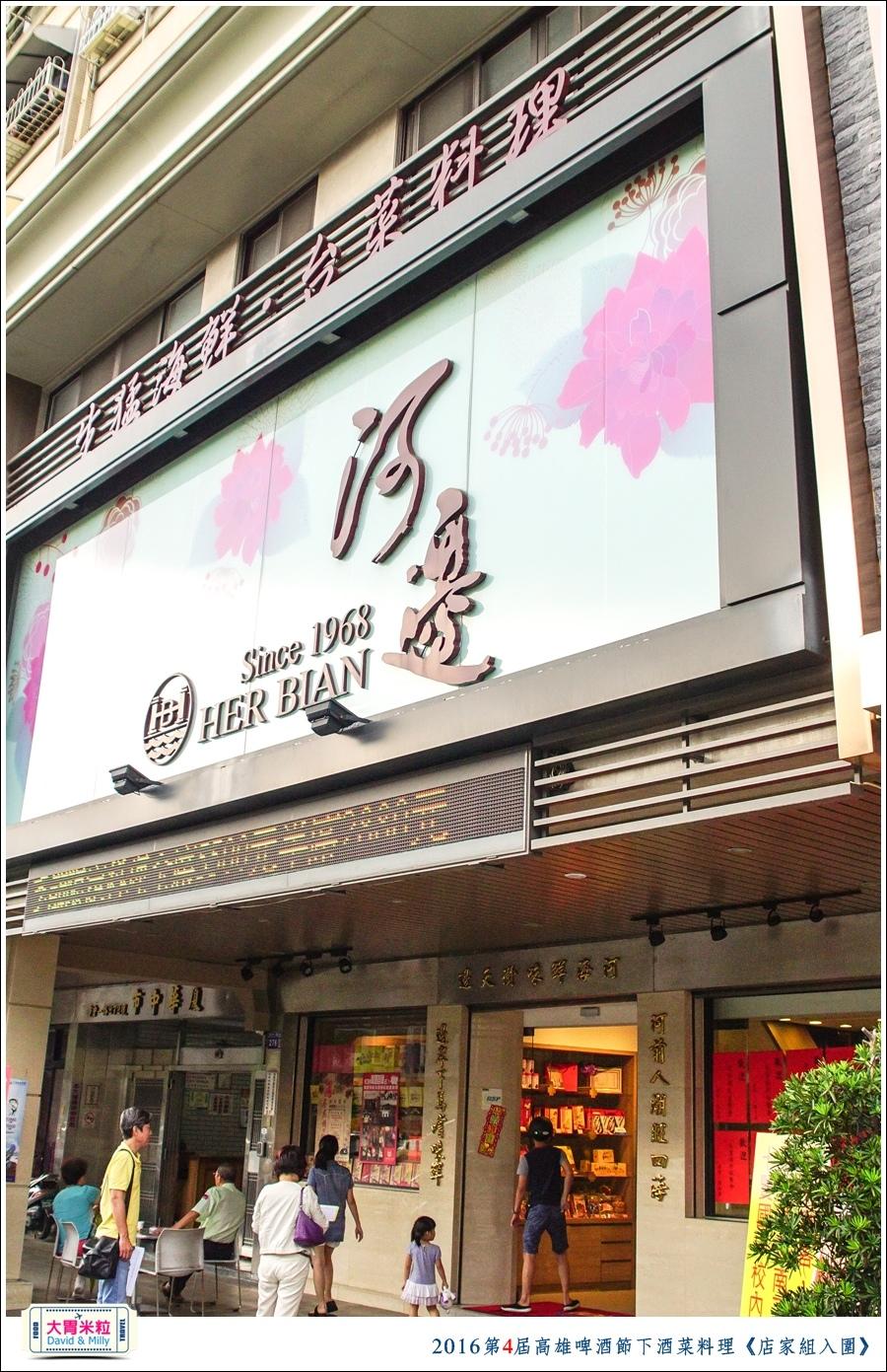 2016第4屆高雄啤酒節下酒菜料理競賽1@大胃米粒0001.jpg