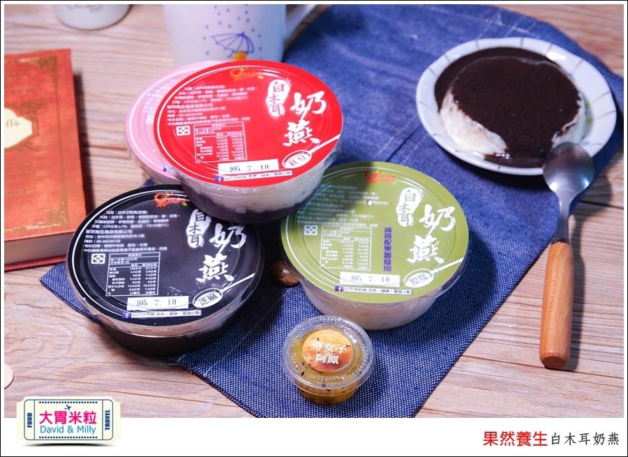 白木耳甜點推薦-果然養生白木耳奶燕@大胃米粒0032.jpg