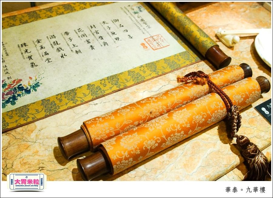 台北粵菜料理推薦@華泰王子大飯店九華樓@大胃米粒0007.jpg