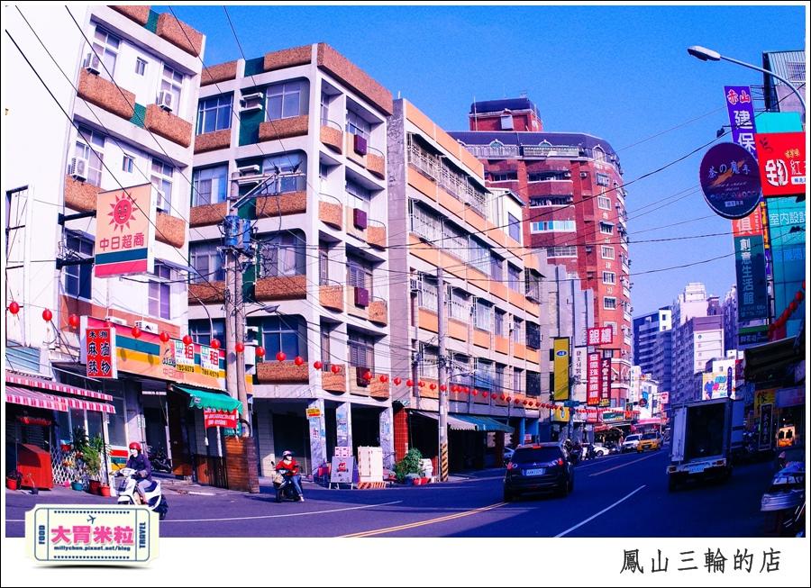 鳳山三輪的店新搬家@高雄黑輪香腸推薦@大胃米粒0001.jpg