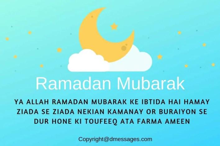 ramadan kareem wishes sms