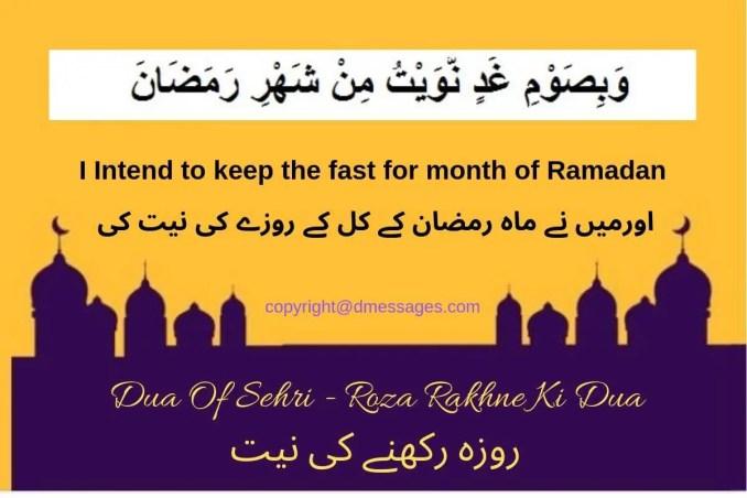 dua ramadan