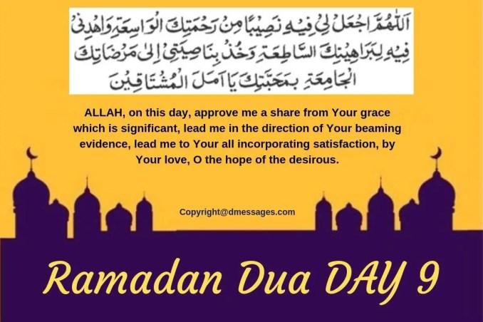 jumma mubarak ramadan dua