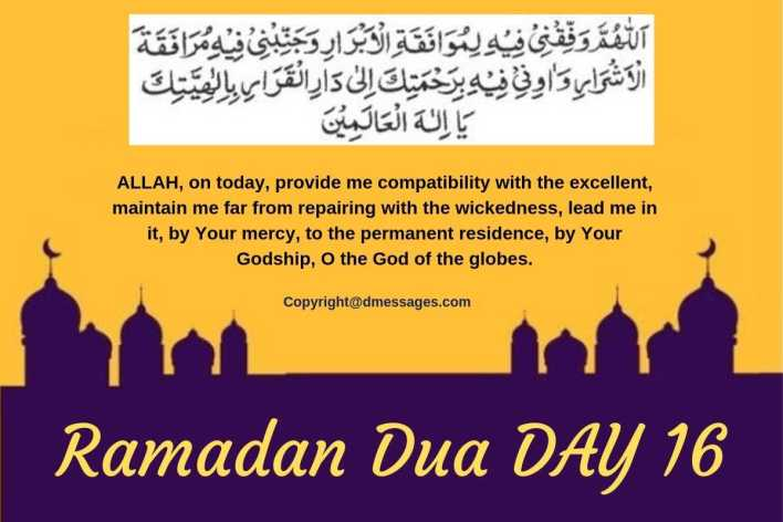 ramadan mubarak and dua