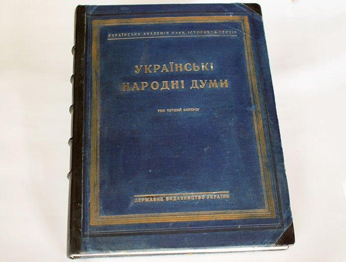 Українські народні думи. Київ, 1927 р.