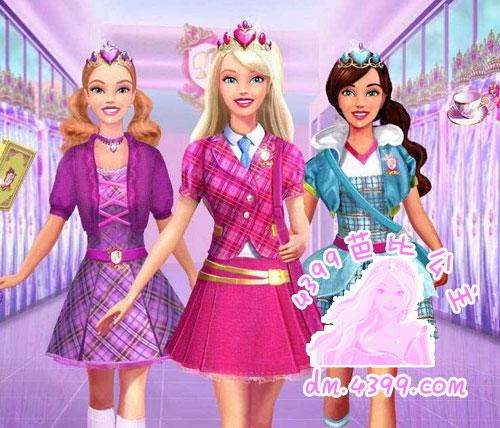 芭比之公主學校-www.4399dmw.com 4399動漫網