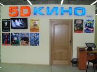 5D кино