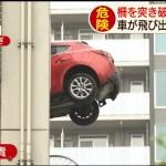 車が、駐車場から落ちかけている!