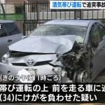 酒気帯び運転で追突事故、過失運転傷害で大学生を逮捕