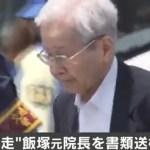 上級国民、遂に逮捕か!飯塚元院長を書類送検。DNGJAPAN-NET