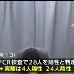 愛知県、「陰性」24人を「陽性」と判定。DNGJAPAN-NET
