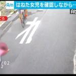 自転車で女の子をはね…そのまま逃走 その瞬間。DNGJAPAN-NET