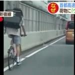 首都高速を自転車が走行 荷物に「ウーバーイーツ」。DNGJAPAN-NET