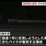 岡崎市の国道1号で乗用車と衝突。DNGJAPAN-NET