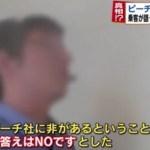 ピーチ機でマスク着用拒否した男性語る 「退去は不当」と反論。DNGJAPAN-NET