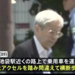 無罪主張「車に異常」、旧通産省工業技術院の元院長・飯塚幸三被告。DNGJAPAN-NET