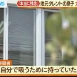 九州では有名なタレント息子が、大麻所持容疑。DNGJAPAN-NET