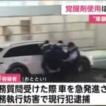 "<span class=""title"">車暴走""逮捕の男。DNGJAPAN-NET</span>"