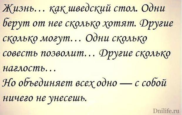 Афоризмы, цитаты и высказывания.
