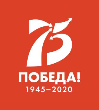 Год Победы
