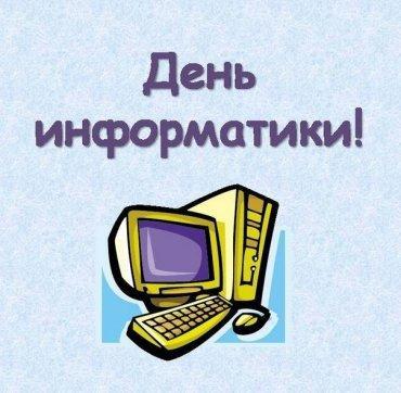 День информатики