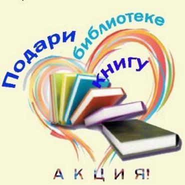 подари библиотеке книгу