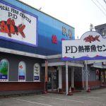 PD熱帯魚センターにいってみましたので、感想をば、、、