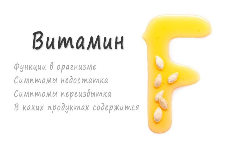 Витамин F - описание, источники и функции витамина F