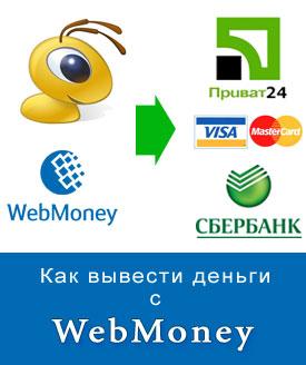 WebMoney: Как вывести деньги с вебмани. Сервис Obmenka.ua