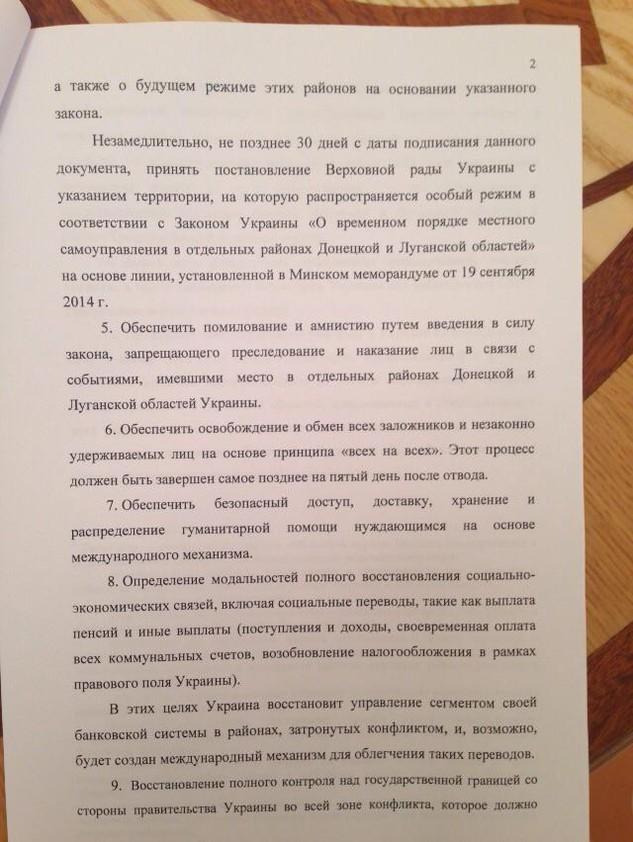 Минские договоренности от 12.02.2015 о прекращении огня на территории Украины