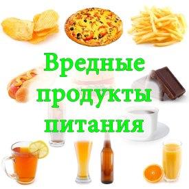 Вредные продукты питания: ТОП 10