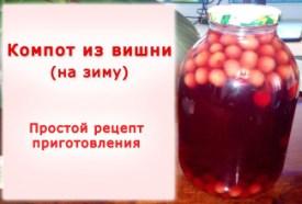 Компот из вишни (на зиму)