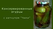 Консервированные огурцы с кетчупом «Чили»