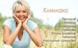 Климакс. Причины, симптомы и лечение климакса