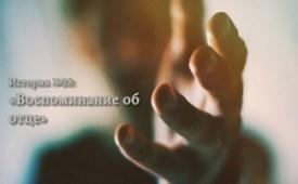История №28: «Воспоминание об отце»