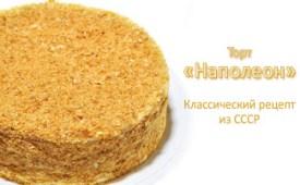 Торт, Сладкая выпечка, Выпечка, Наполеон, Заварной крем, Слоенное тесто