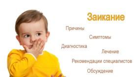 Заикание. Причины, симптомы и лечение заикания