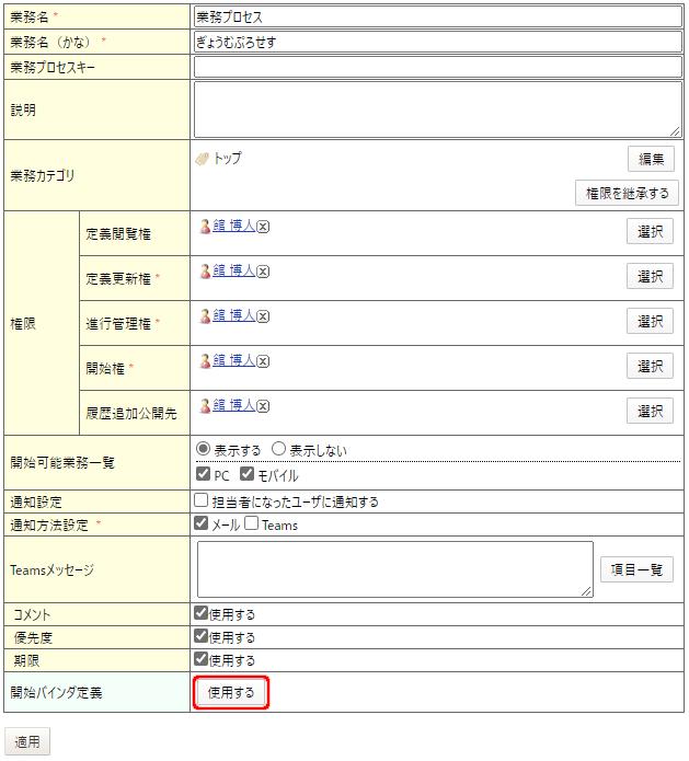 業務プロセス定義の基本情報 - SmartDB_Ver.4.8_リファレンスガイド~プロセスエンジン編~ Edition 2