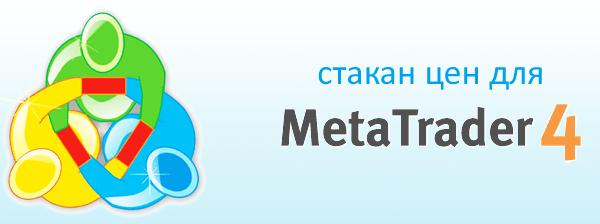 Стакан цен для Metatrader 4