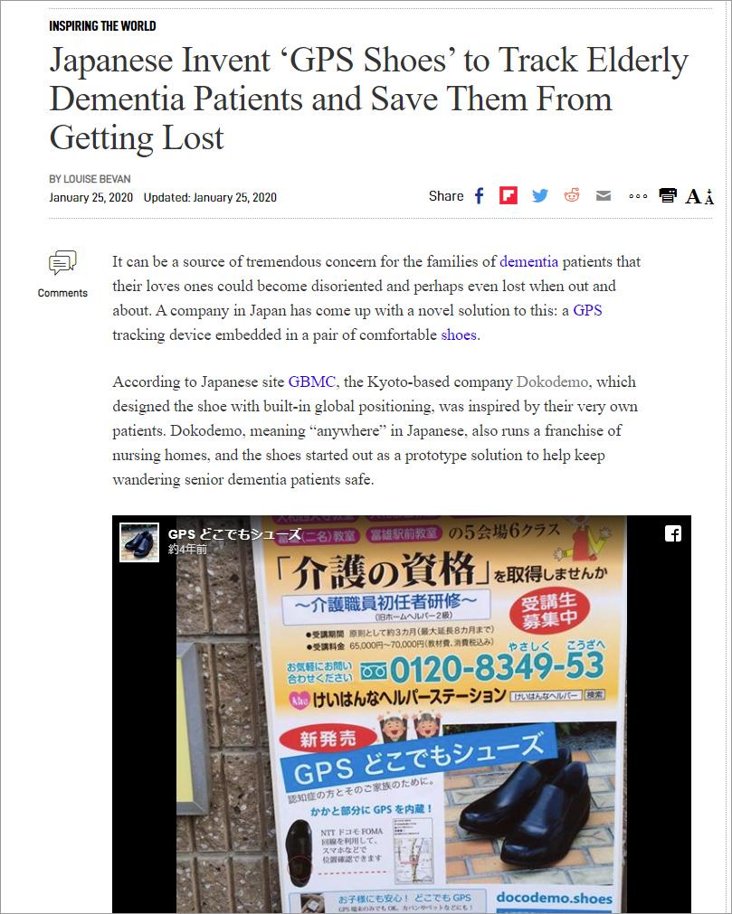 The Epoch Times 記事