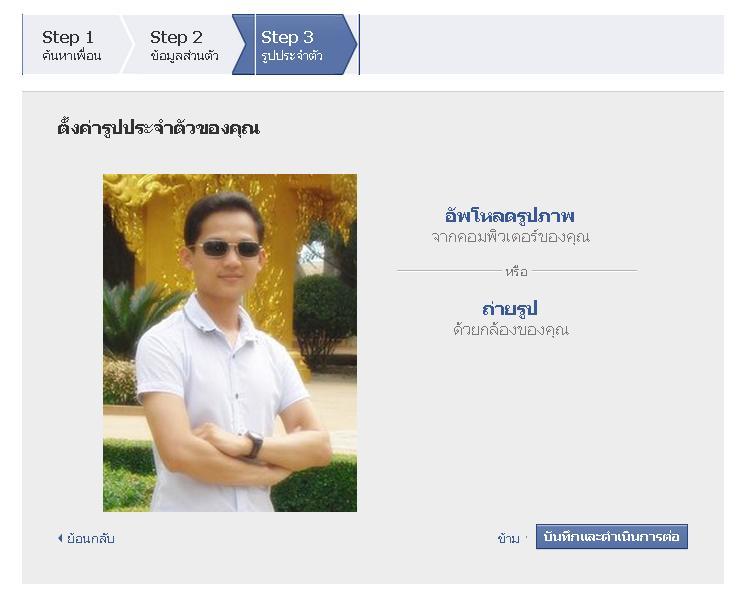 ค ม อการใช งาน Facebook Pdf