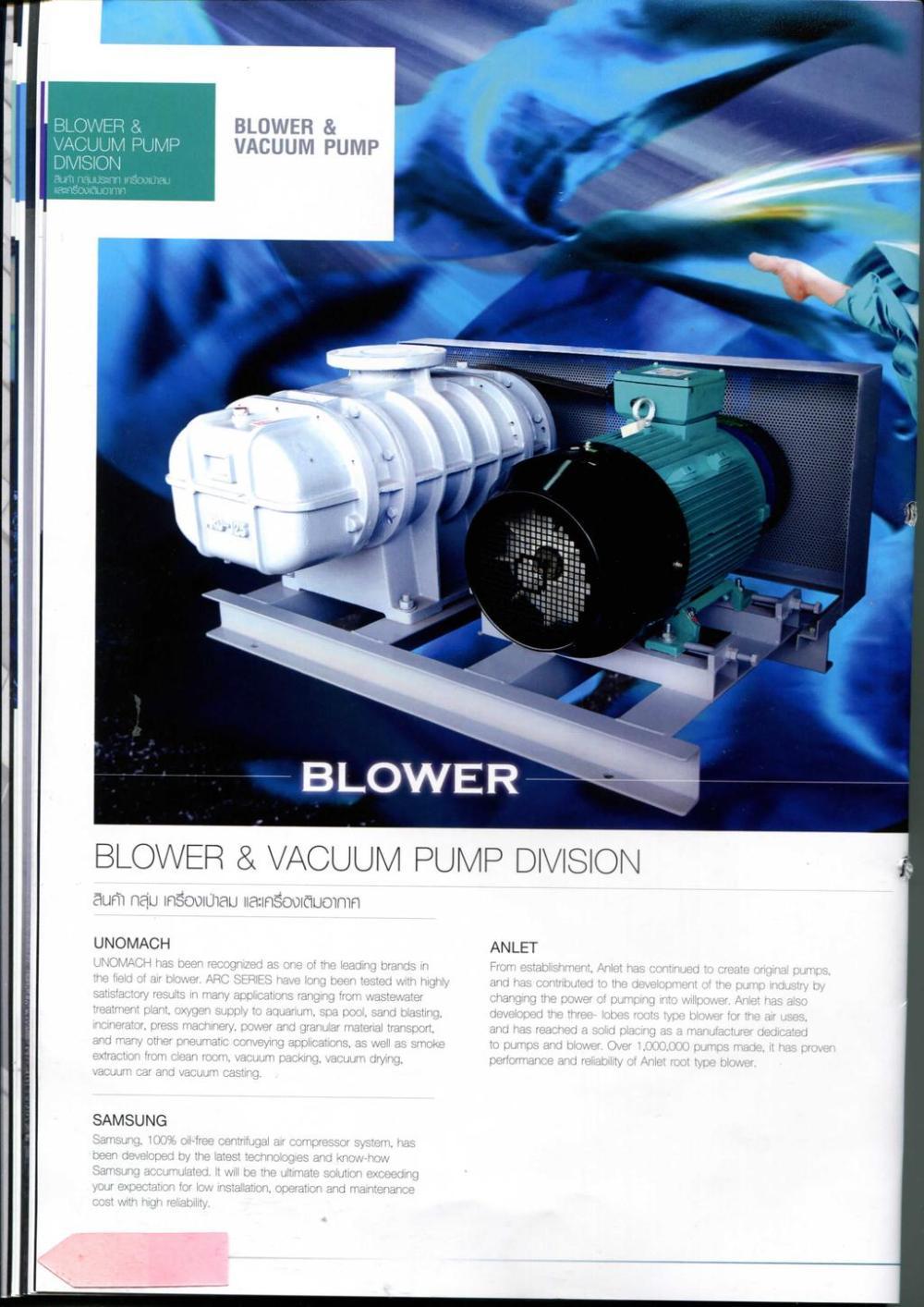 medium resolution of blower vacuum pump division auni nauusinn insooiijiau iiansooiauoimn blower blower vacuum pump division aum