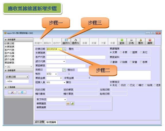 12.票據系統 - 進銷存會計票據-良玉商務整合管理系統線上手冊