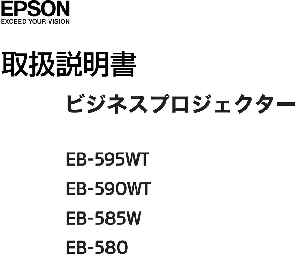 EPSON EB-595Wi/585Wi/585W/580/575Wi/575W/570 User's Guide