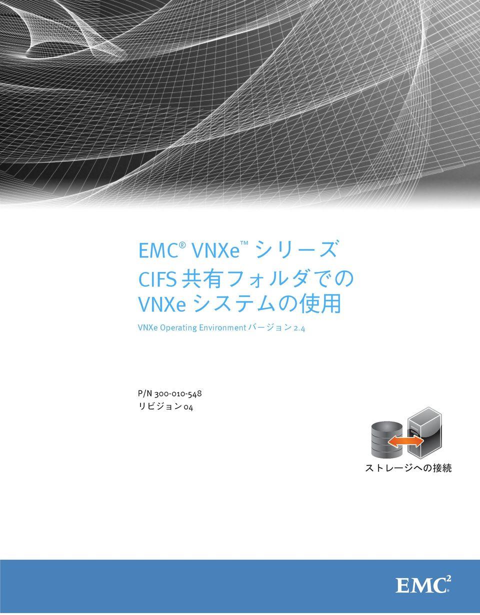 medium resolution of all rights reserved emc corporation emc corporation emc emc 2 emc emc emc corporation emc web 2 cifs vnxe