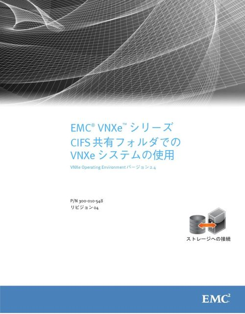 small resolution of all rights reserved emc corporation emc corporation emc emc 2 emc emc emc corporation emc web 2 cifs vnxe