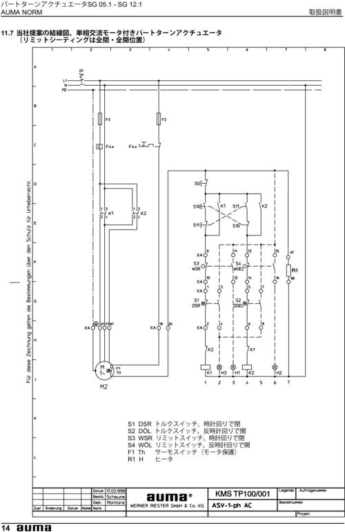small resolution of  auma sg actuator wiring diagram on