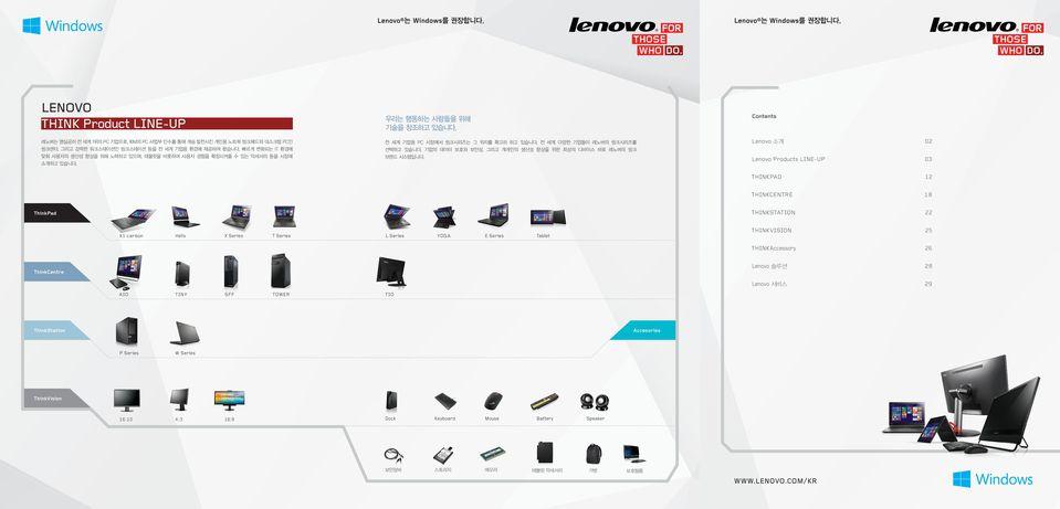 Lenovo 는 Windows를 권장합니다. LENOVO THINK Product LINE-UP 레노버는