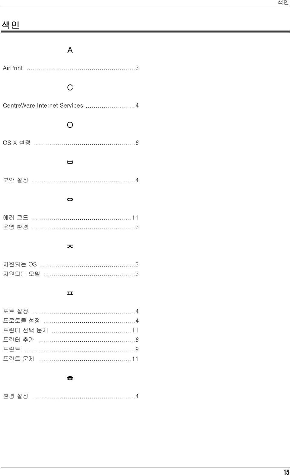 ApeosPort-V 7080/6080, DocuCentre-V 7080/6080 User Guide